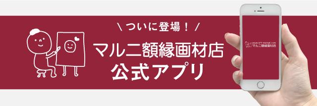 マルニ公式アプリ登場!