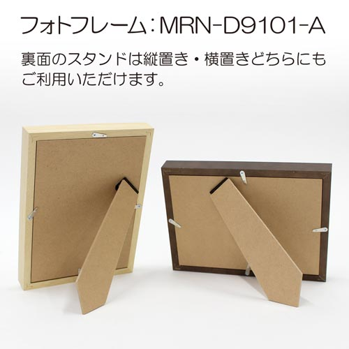 MRN-D9101-A (ガラス) フォトフレーム 【1個売り】