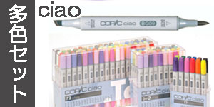 【COPIC CIAO】コピックチャオセット