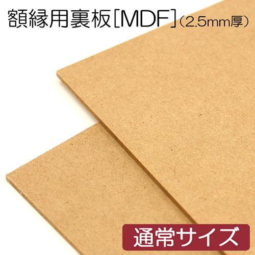 ボード mdf