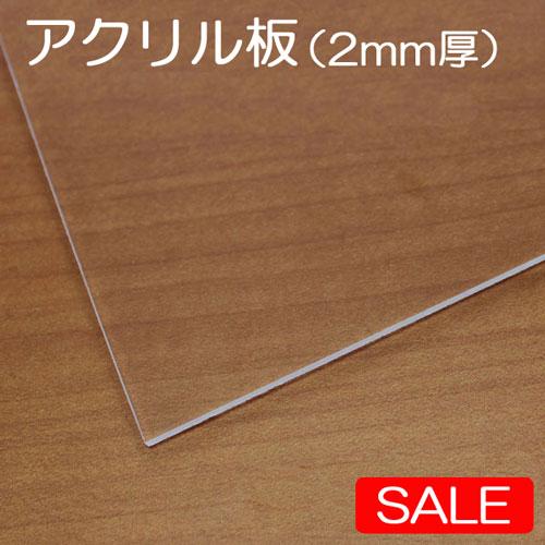 透明アクリル板(2mm厚) [セール]