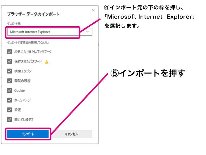 インポート元にMicrosoft Internet Explorerを選択し、インポートボタンを押してください。