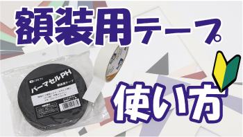 パーマセルPH額装用テープ