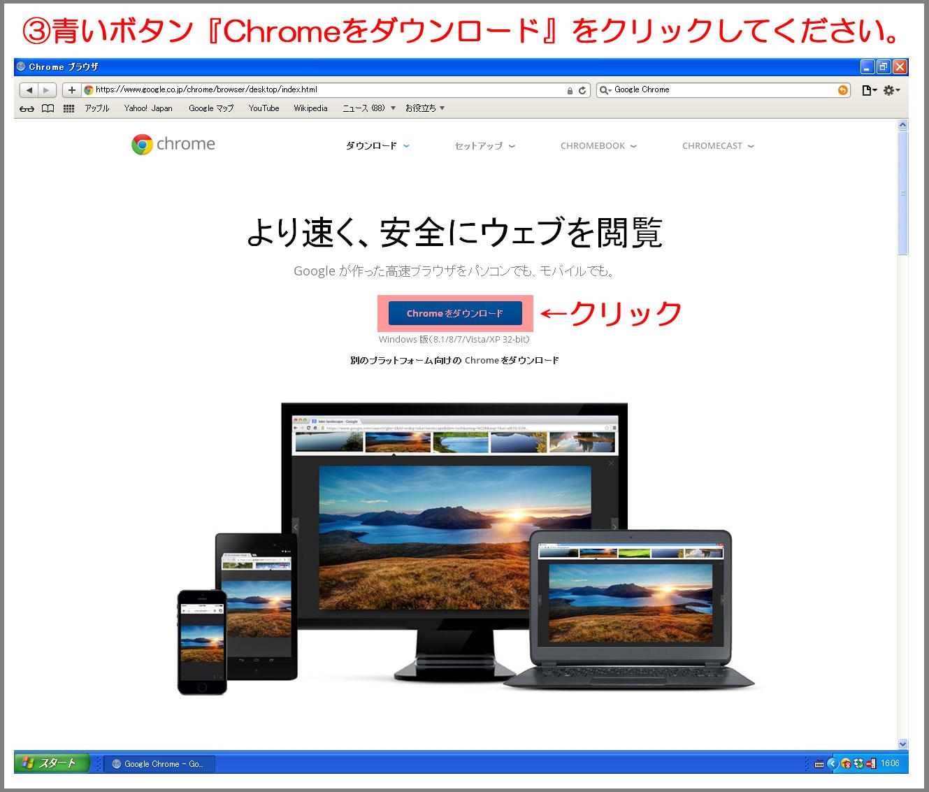 【無料】Google Chromeのダウンロードとインス …
